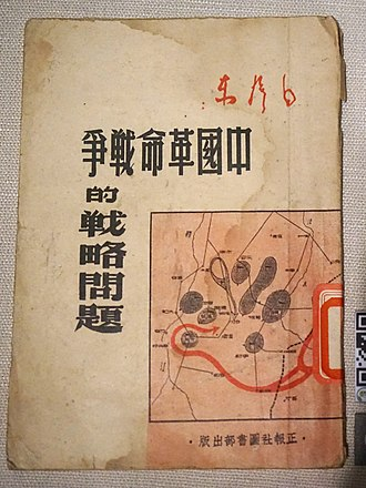 Maoism - Strategic Issues in the Chinese Revolutionary War (1947)
