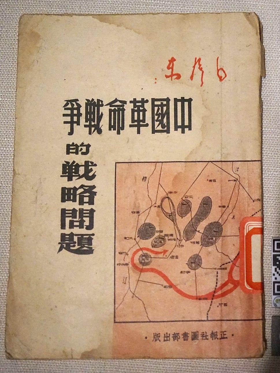 中国革命战争的战略问题03531