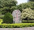 八二三紀念公園巨石碑20100221.JPG
