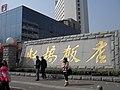 南京虹桥饭店 - panoramio.jpg
