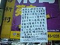 天母公車站牌 - panoramio - Tianmu peter.jpg