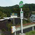 成金停留所 高野町東富貴にて Narikin 2012.4.25 - panoramio.jpg
