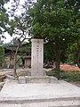 新四军三支队六团北上抗日纪念碑 - panoramio.jpg