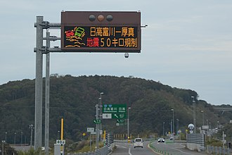 Hidaka Expressway - A variable-message sign tells drivers that a section of the Hidaka Expressway is damaged in the aftermath of the 2018 Hokkaido Eastern Iburi earthquake.