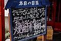 本日の目玉 おとうさん応援フェアー 40才以上限定 (10098945286).jpg