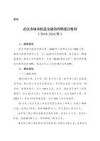 武汉市城市轨道交通第四期建设规划(2019-2024年).pdf
