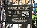 长沙路97号铭牌.jpg