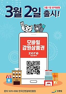 강원상품권 모바일용포스터 시안3(최종)-01