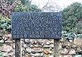 -2020-12-09 Doomsday book quotation plaque, Churchyard, Salthouse.JPG