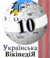 1024-Wikipedia 10BY UA planet Vishivka.png