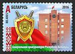 1148 (Hienieralnaja prakuratura Respubliki Biełaruś).jpg