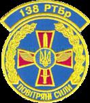 138 РТБр.png