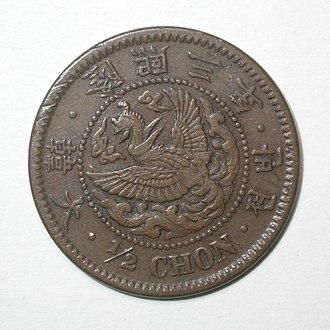 Korean won - Image: 1909 Ban jeon of the Korean Empire 02