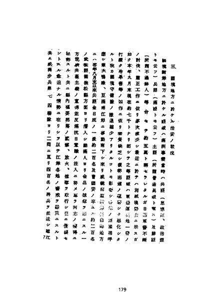 File:1937-06-30 간삼봉 전투.pdf