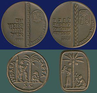 "Judaea Capta coinage - Israeli Medal showing at left ""Judea Capta"" and at right ""Judea Liberated"""