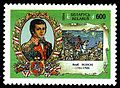 1995. Stamp of Belarus 0090.jpg