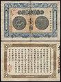 1 Dollar - Anhwei Yu Huan Bank (Kwang-Hsü 33 Year - 1907) 03.jpg