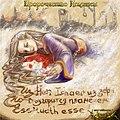 1 Itlina Prophesy.jpg