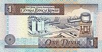 1 dinar koweïtien en 1994 reverse.jpg