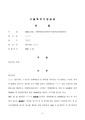 2006고단41.pdf
