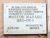 20070805 Bitola Manaki House sign.jpg