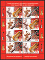 2011. Stamp of Belarus 13-20011-05-10-list.jpg