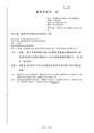 20151217 基隆市政府 基府教學參字第1040255322號函.pdf