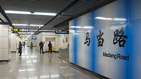 201603 Platform for L9 of Madang Road Station.JPG