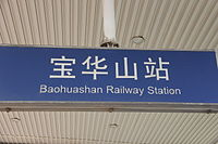 201604 Nameboard of Baohuashan Station.JPG