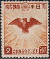 2600th year of Japanese Imperial Calendar stamp of 2sen.jpg