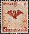 2600th year of Japanese Imperial Calendar stamp of 2sen.jpg