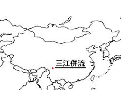 云南三江并流保护区的位置
