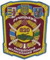 820-й механізований полк.png