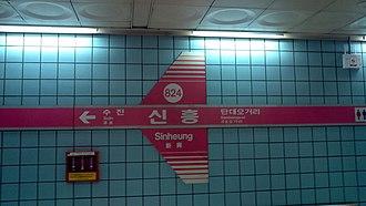 Sinheung station (Seongnam) - Image: 824 sinhung 01