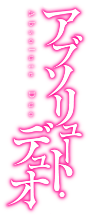 Absolute Duo logo.png