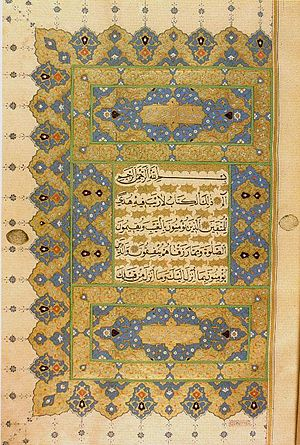 Ayah - A 16th-century Quran opened to show sura (chapter) 2, ayat (verses) 1-4.