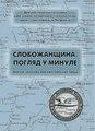 Almanach 2019 Slobozhanshina.pdf