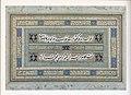 An illuminated panel in Nastaliq script, Unsigned, 17th century (Ahmad Ibn Hanbal).jpg