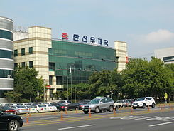 Ansan Post office.JPG