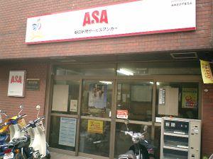 Asahi Shimbun - ASA newspaper delivery agent