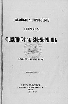 https://upload.wikimedia.org/wikipedia/commons/thumb/e/e2/Asoghik.jpg/220px-Asoghik.jpg