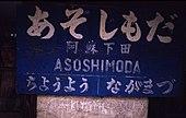 Asoshimoda-eki 1984 img579.jpg