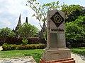 Ayutthaya World Heritage sign.jpg