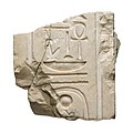 Back pillar of Torso with titles and cartouche of Akhenaten MET 57.180.3 view 1.jpg