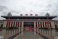 Baojinan Railway Station (20171003122554).jpg