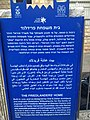 BlueSign Friedland Family House Haifa.jpg