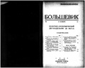 Bolshevik 1927 No21.pdf