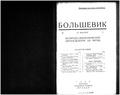 Bolshevik 1928 No2.pdf