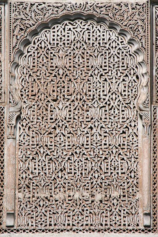 Medersa Bou Inania à Meknes - Photo d'Ophelia2