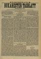 Bukarester Tagblatt 1893-03-05, nr. 050.pdf